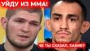 Хабиб уходит из ММА после передачи пояса Исламу Махачеву Нурмагомедов сделал важное заявление