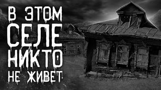 Страшные истории на ночь | В этом селе никто не живёт | Страшилки. Scary Stories. Horror Stories