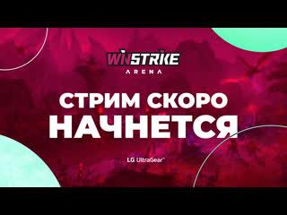 Life from Winstrike Arena - World of Tanks with Okio - Пытаемся добить отметки на Lorraine 40 t