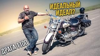 Yamaha XVS 1100 Dragstar: за что все любят Драгу? #МОТОЗОНА #121