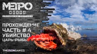 Прохождение Metro Exodus / Метро: Исход ◉ Часть 4 ➤ Убийство Царь-Рыбы  ◉ PS5 [4K 60fps RTX]