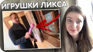 Игрушки Дмитрия Ликса   Рум Тур вместе с Диной Блин