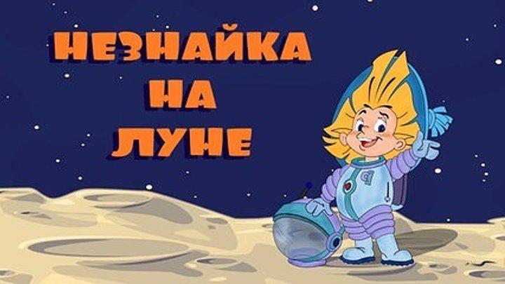 м ф Незнайка на Луне Все серии