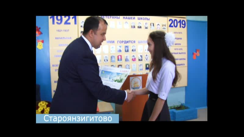 Ученица школы Староянзигитово стала стипендиатом Хазина Тур