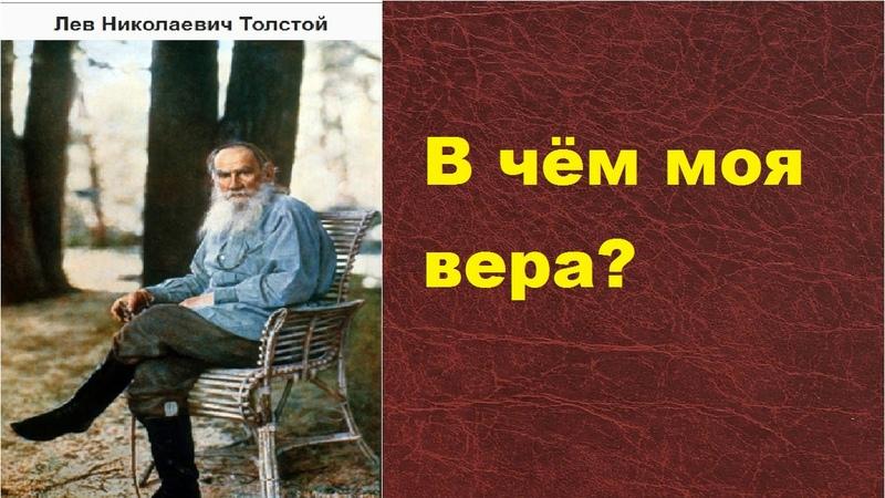 Лев Николаевич Толстой В чем моя вера аудиокнига