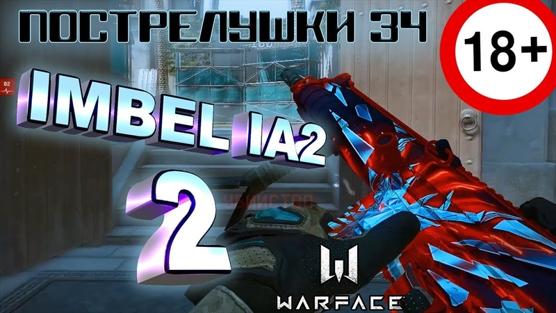 34 Пострелушки (Warface) IMBEL IA2 2