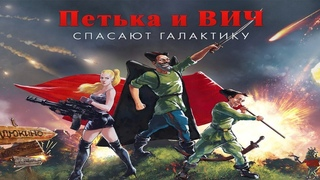 УГАРНЫЙ КВЕСТ ◀️ Red Comrades Save the Galaxy Reloaded ▶️ (+18)