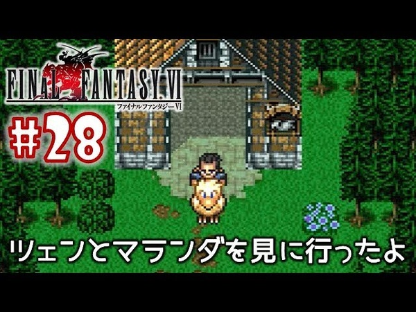 28 SFC版 ファイナルファンタジー6 超名作RPGを実況プレイします FF6 女性実