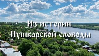 Сборная экскурсия «Из истории Пушкарской слободы»