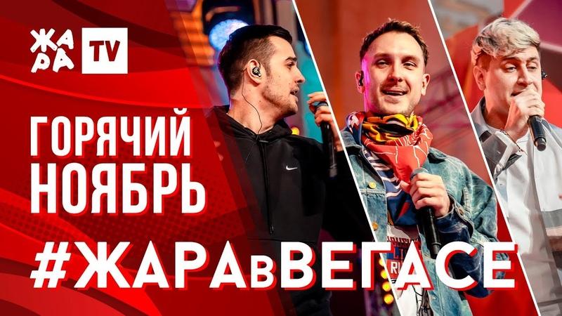 МИША МАЙЕР, DAVA, T-KILLAH, TERNOVOY ЖАРА В ВЕГАСЕ 24.11.19