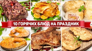 МЕНЮ на ДЕНЬ РОЖДЕНИЯ - Готовлю 10 Горячих Блюд на ПРАЗДНИЧНЫЙ СТОЛ