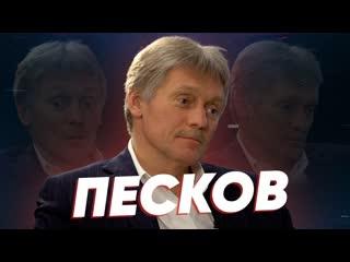 Красные линии Путина | Война башен | Про любовь | Первые деньги | Дмитрий Песков | Эксклюзив.