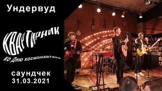 Ундервуд - Гагарин