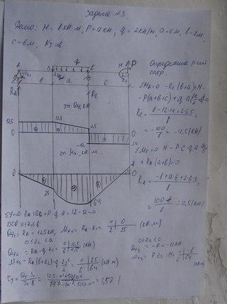 Сопромат 4 задача решение задачи с2 по математике с решением